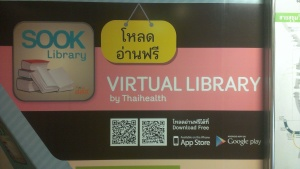 Sook Library Advertisement